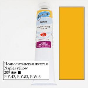 """Краска акриловая """"Ладога"""", цвет """"Неаполитанский желтый"""""""