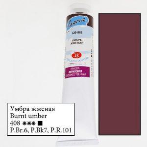 """Краска акриловая """"Ладога"""", цвет """"Умбра жженая"""", 46мл"""