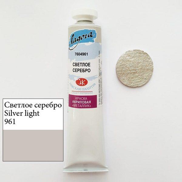 Краска акриловая Ладога Серебро светлое, 46мл