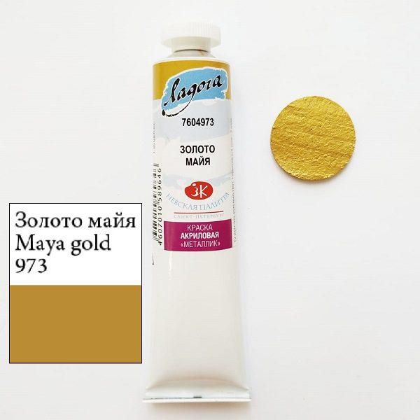 Краска акриловая металлик Ладога, цвет Золото майя