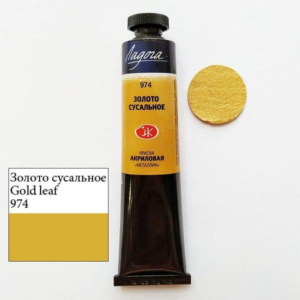Краска акриловая металлик Ладога, цвет Золото сусальное