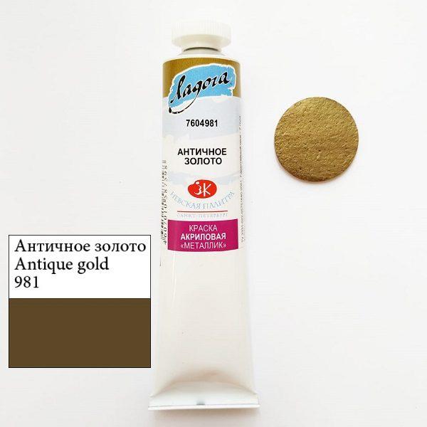 Краска акриловая металлик Ладога, цвет Золото античное