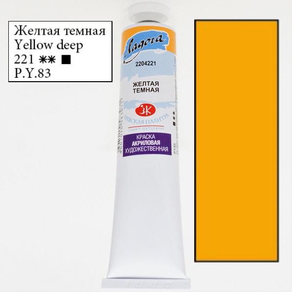 Краска акриловая Ладога цвет желтый темный, 46мл