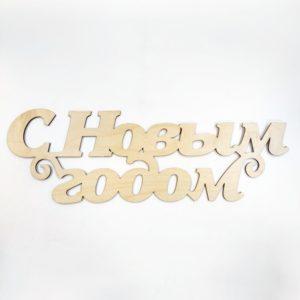 """Панно надпись """"С Новым годом"""" фанера"""