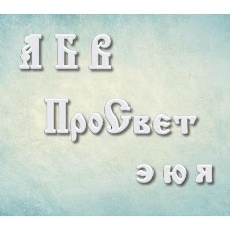 """Молд """"Славянский алфавит"""""""