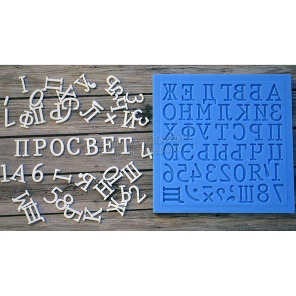 "Молд алфавит ""Печатная машинка"" кириллица"