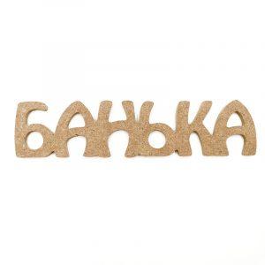 "Панно надпись ""Банька"", МДФ"