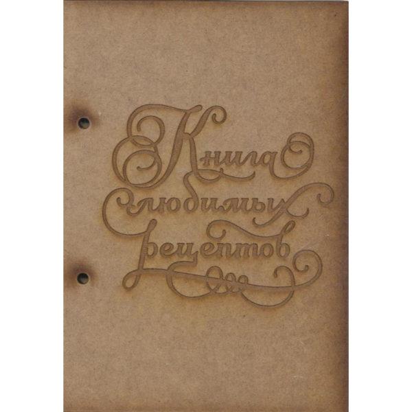 """Заготовка для блокнота """"Книга любимых рецептов"""" 2 листа"""