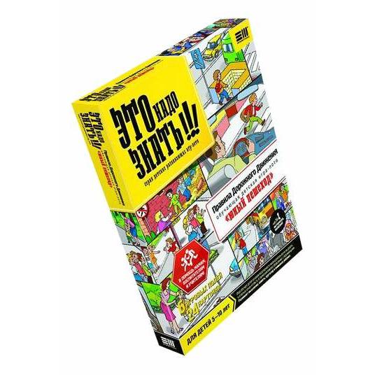 """Обучающая детская игра-лото ПДД """"Юный пешеход"""""""